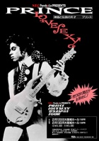 Prince lovesexy live in germany